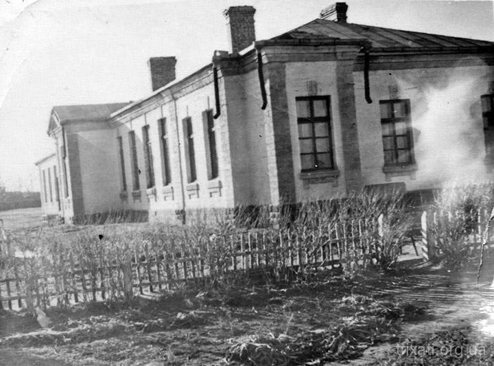 Корпус Трихатської школи. Кінець 50-тих років