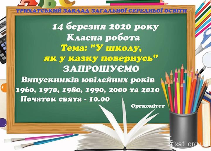 Запрошення на зустріч 2020